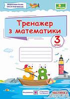 Математика 3 кл Тренажер Ч.2