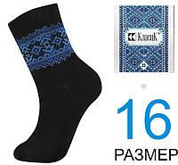 Детские носки демисезонные чёрные Класик с синей вышиванкой 16 размер  НВ-35