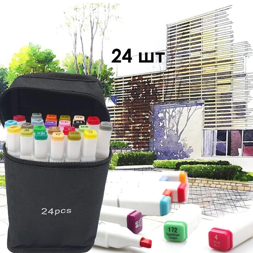 Набір скетч маркерів 24 шт для малювання двосторонні професійні спиртові білі