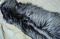 Мех шкуры финской чернобурки выделанные, 80 см полезная длина