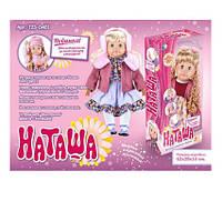 Интерактивная Кукла Наташа MY071 100 фраз