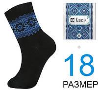 Детские носки демисезонные чёрные Класик с синей вышиванкой 18 размер  НВ-36