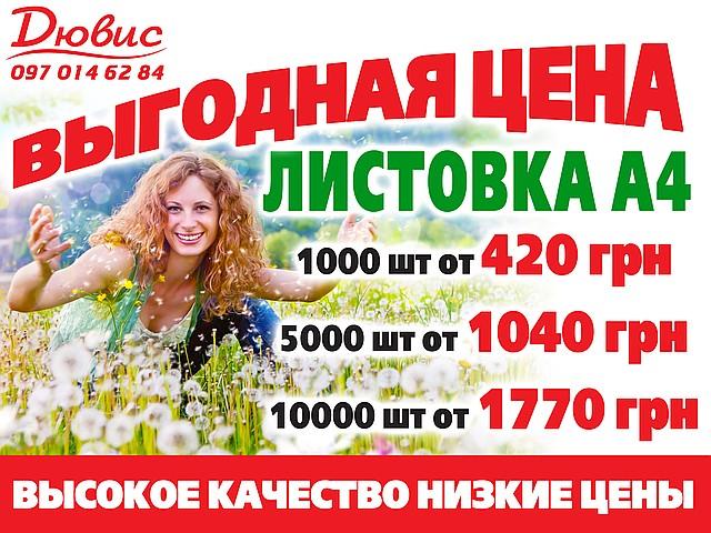 Листовки А4 10 000 шт меловка 170 гр 2 стор.