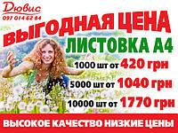 Листовки А4 2 500 шт меловка 170 гр 1 стор.
