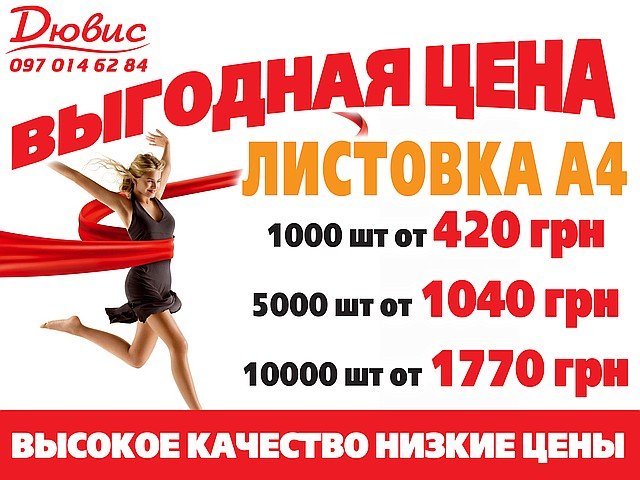 Листовки А4 1000 шт меловка 130 гр 1 стор.