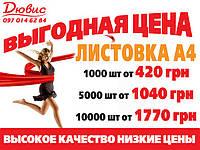 Листовки А4 1000 шт меловка 130 гр 2 стор.