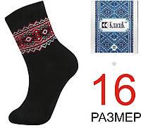 Детские носки демисезонные с орнаментом Класик с красной вышиванкой 16 размер  НВ-50
