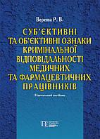 Суб'єктивні та об'єктивні ознаки кримінальної відповідальності медичних та фармацевтичних праців-ків Вереша Р.