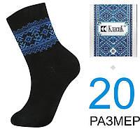 Детские чёрные носки демисезонные Класик с синей вышиванкой 20 размер  НВ-37