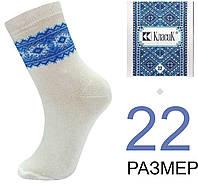 Носки детские демисезонные синий рисунок вышиванка Класик  22 размер  НВ-58