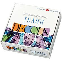 "Краски акриловые, ""DECOLA"" по ткани 9х20 мл."