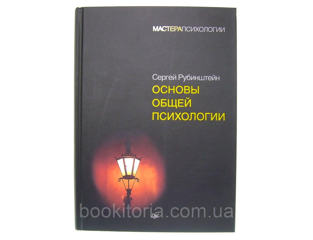 Рубинштейн С.Л. Основы общей психологии.