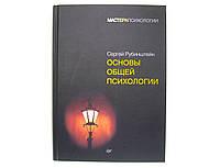 Рубинштейн С.Л. Основы общей психологии., фото 1