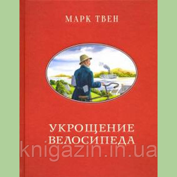 Книга Приборкання велосипеда
