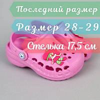 Детские розовые кроксы Crocs тм Виталия р.28-29