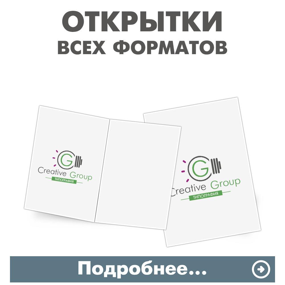 Изготовление открыток - Типография «Creative Group» г. Киев в Киеве