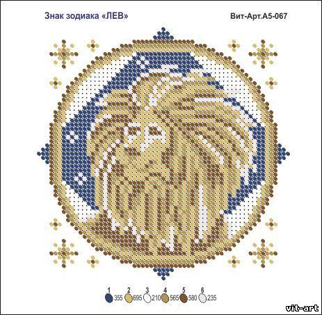 Схема вышивки знаков зодиака лев 92