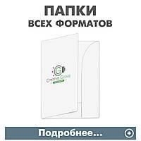 Папки с логотипом, фото 1