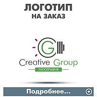 Разработка и создание логотипа компании
