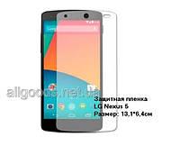Пленка защитная 5 шт. на телефон  LG Nexus 5x