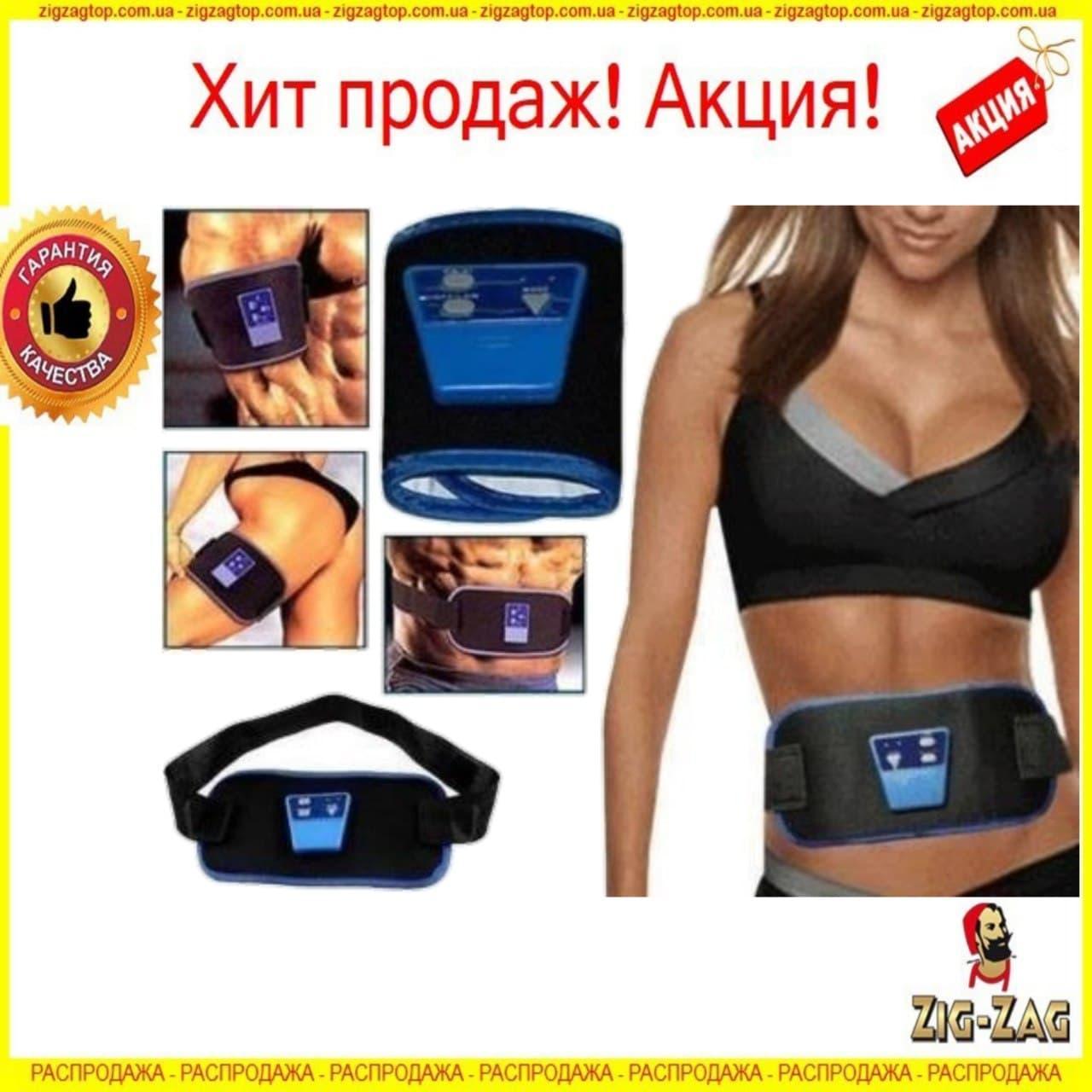 Пояс Ab Gymnic для преса Міостимулятор АБ Жимник для м'язів спини, ніг, рук для Схуднення Живота ТОП!