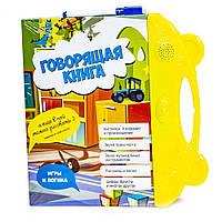 Детская интерактивная говорящая книга. 20 страниц, 15 песен, 15 сказок