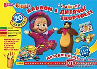 Ранок Альбом для творчества «Маша и Медведь» 1,5-3 г. арт.5342