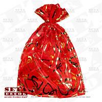 Красный подарочный мешочек с сердечками 12х16 (11) см  непрозрачный для корпоративных подарков