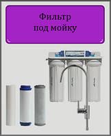 Фильтр для воды под мойку четырёхступенчатый FP-3UF эконом