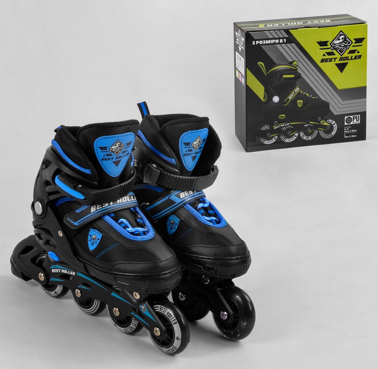 Ролики універсальні для дітей, регулюється розмір 99022-М Best Roller (розмір 35-38), колір синій
