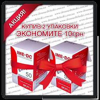 "Набір тест-смужок ""Ime-Dc"" (2 уп.) (100 шт.)"