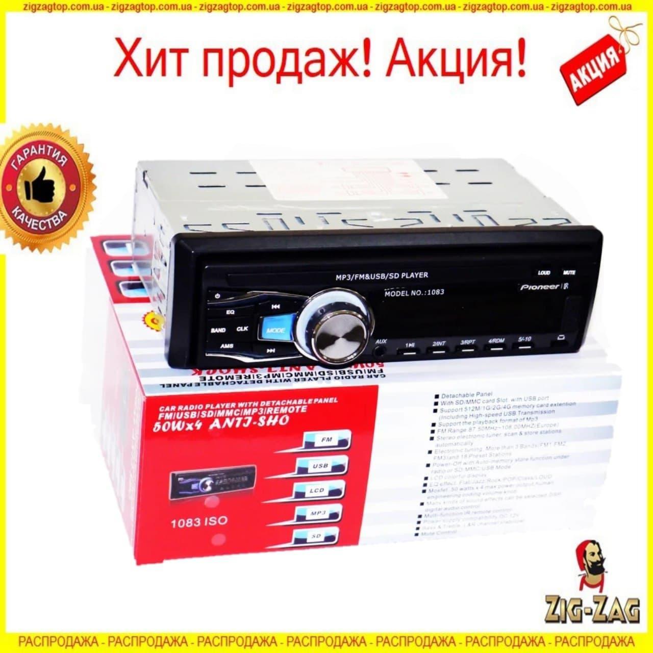 Автомагнитола Pioneer 1083 Блютуз Съемная панель Usb+Sd+Fm+Aux +ПУЛЬТ Магнитола с Bluetooth в Машину