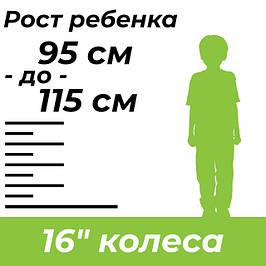 """Детские велосипеды 16"""""""