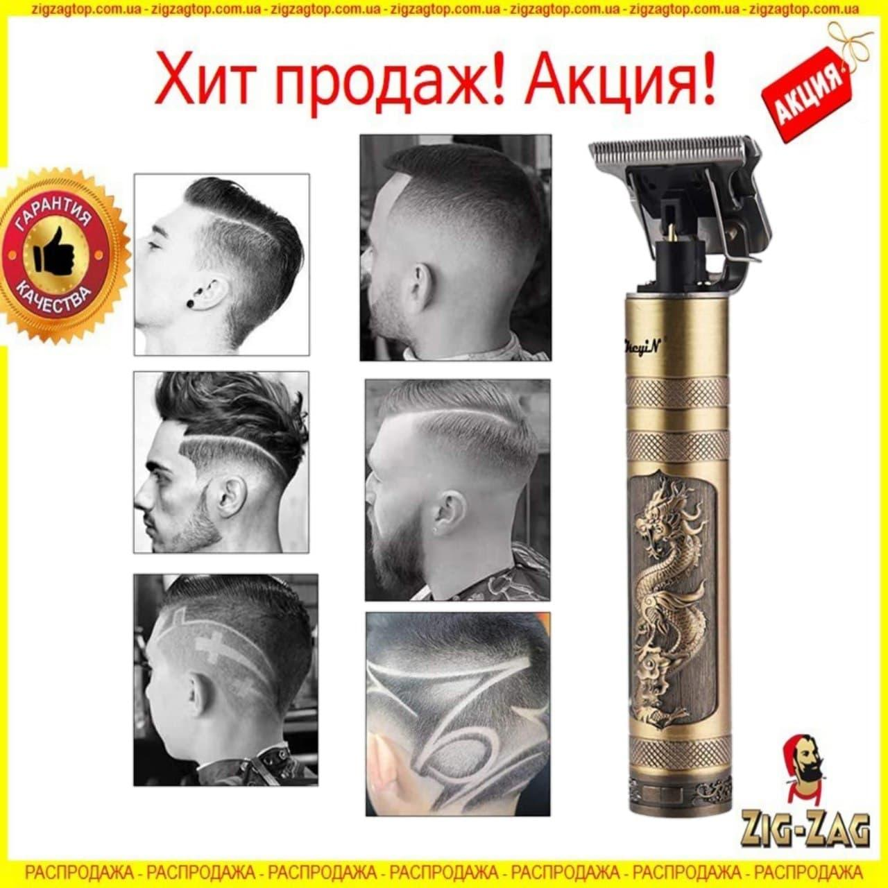 Професійна Машинка для Стрижки Vintage T99 Окантовочна волосся Голови, Бороди t9 Бритва Тример Окаточная