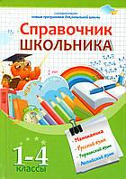 Справочник школьника 1-4 классы.