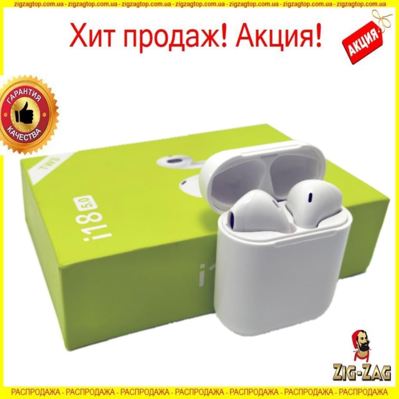 Бездротові Сенсорні Навушники I18 TWS Bluetooth з Боксом AirPods i8,i7 i12 i16 Навушники для IOS і Android
