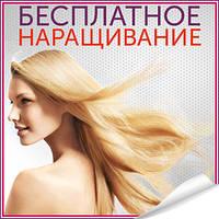 """Наращивание славянских волос за... """"спасибо"""""""