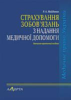 Страхування зобов'язань з надання медичної допомоги  Майданик Р. А.