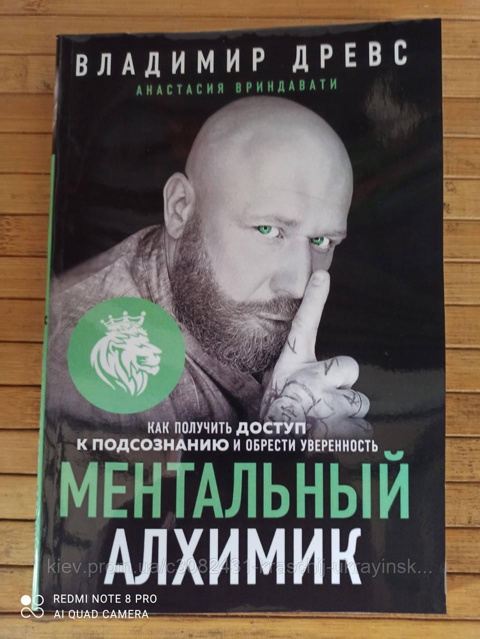 Ментальный алхимик.ПОЛНАЯ ВЕРСИЯ(256 страниц)