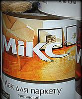 Лак Паркетный уретановый Микс (полиуретановый глянцевый) 0,8 кг