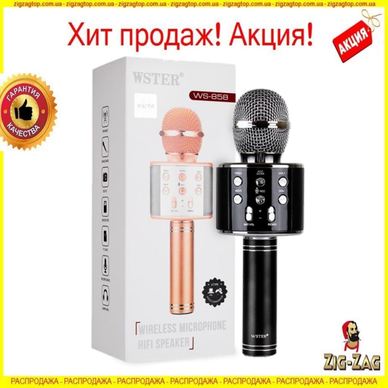 Бездротовий мікрофон WS-858 Bluetooth портативний караоке РІЗНІ КОЛЬОРИ Блютуз з динаміком ВС858 (колонкою)