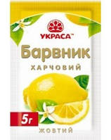 Краситель Желтый  2х5г ТМ Украса