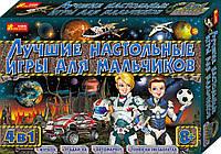 Набор настольных игр 4 в 1 «Лучшие настольные игры для мальчиков»