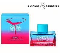 Antonio Banderas Cocktail Seduction Blue for Women ,Антонио Бандерас Коктейл Седакшн Блю фор Вумен,