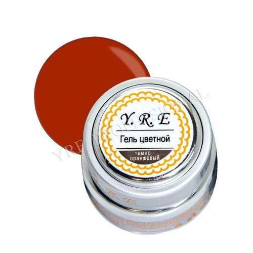 Гель YRE цветной 7гр темно-оранжевый (металлическая баночка)