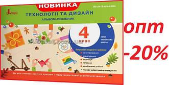 4 клас / Дизайн і технології. Альбом-посібник НУШ / Баранова / Літера