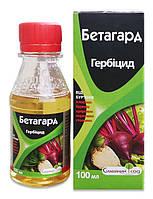 Гербицид Бетагард 100 мл (лучшая цена купить оптом и в розницу)