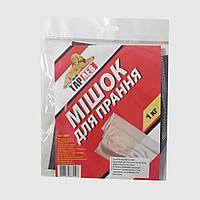 Мешок для стирки деликатного белья на 1 кг., фото 1
