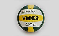 Мяч волейбольный Winner VS-5 Color Super Soft