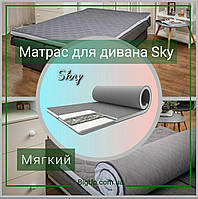 """М'який ортопедичний матрац для диван """"Sky"""" топпер ортопедичний для дивана, гіпоалергенний"""